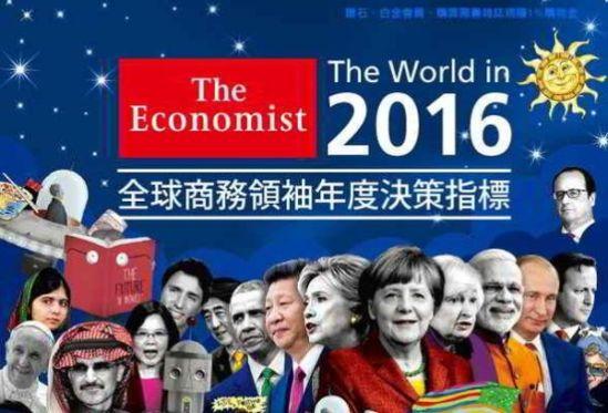 econimist-2016-b